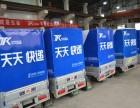 广州天天快递物流邮寄行李大包裹易碎货物婚纱照冰箱电视机摩托车