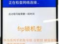 三星华为魅族小米 账户锁 密码锁 frp锁 远程解锁救砖