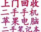 杭州佳能5D3外星人笔记本上门抵押专业回收