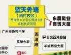 广州荔湾区出国留学韩语语言基础培训一对一定制课程