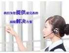 欢迎访问无锡樱雪热水器官方网站各点售后服务咨询电话中心