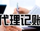 专业承接代理记账、审计、税务审计、资产评估等业务