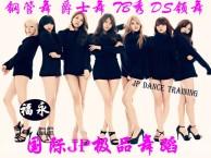 福永舞蹈兴趣班,福永舞蹈教练班,福永学舞蹈
