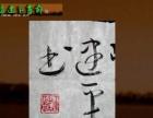 襄阳 建平 画廊 书法 价29元横幅未装裱宁静致远
