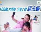 阳江办理个人光纤套餐资费 阳江普通宽带包年多少钱