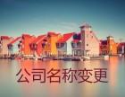 上海静安区公司名称变更流程和注意事项