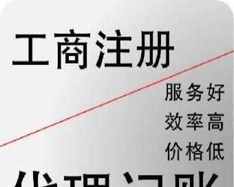 通化专业代办工商/税务