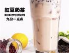 广州奶茶代理加盟,九份一点点精致工艺