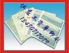 供应深圳三联保密工资单印刷