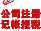 苏州吴中大厦周边注册公司办理执照代记账会计申报全包