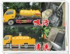 南京滨江开发区化粪池清理13813941098
