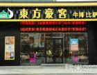 西餐加盟 加盟东方豪客多少钱 东方豪客全国