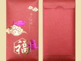 2016新款利是封大号红包袋定制创意中国风乔迁紫色新年红包