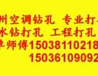郑州专业打孔钻孔解决各种钻孔难题