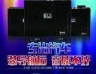 安顺广天涯汽车音响改装 8音度改装案例分享