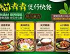 开煲仔饭连锁店我选择秧苗青青 煲仔饭行业推荐加盟品牌