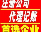天津河北区0元注册公司 免费代办执照 提供注册地址 公司变更