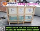 广州黄埔区穗东专业打木箱