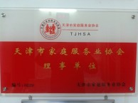 天津北辰区家政公司-保姆 保洁 钟点工 护工 月嫂-正规税票