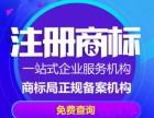 长沙商标注册,注册商标 商标续展 变更 香港公司注册!