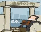 注册深圳公司:记账报税 银行开户 执照年审.