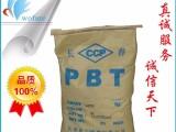 阻燃级PBT树脂 4130 防火V-0 PBT原料报价
