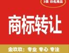 武汉特价商标转让 化妆品教育餐饮注册商标转让