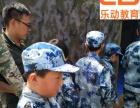 风云少年 乐动童军军事集训营