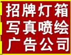 南宁门头招牌 喷绘写真印刷 宣传栏 条幅科室牌匾发光灯箱制作