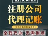 江汉代账-江汉代账-江汉公司注册代办