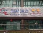 滨江5年优质英语教育机构股权售让