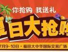7月9-10日 小苹果衣柜冰爽夏日大抢购!