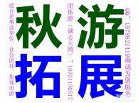 北京秋游计划平谷石林峡+大溶洞+采摘苹果休闲二日游