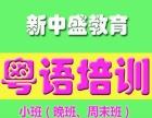 深圳龙华粤语广东话培训班