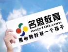 芜湖专业负责的教育机构是哪家名思教育怎么样