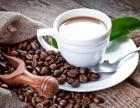 名典咖啡加盟热线多少?上海名典咖啡加盟代理