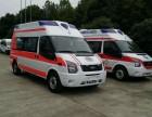 长春市救护车出租,长途120跨省护送