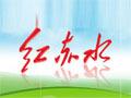 红赤水生态食品 诚邀加盟