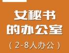 小型办公室出租 上海精装办公室 灵活租用 高效办公