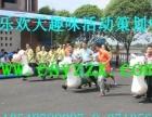 策划趣味运动会/亲子趣味运动会在湘潭乐欢天