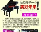 台州二手钢琴 温岭二手钢琴 钢琴出租到家一天3元起