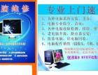 上海市宝山区呼兰路电脑上门维修