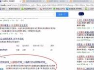 百度推广关键词自然优化百度搜索引擎 seo优化