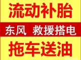深圳东风流动补胎送油修车拖车服务