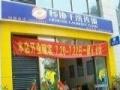 上海恒协干洗管理有限公司