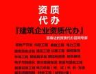 安徽阜阳资质代办一站式资质服务-大成企管为客户省时省事!