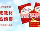 2016年福建省教师招聘考试备考指导教材