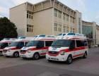 广州急救转送租急救车出租服务 医保转院回家救护车出租