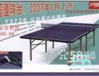 北京乒乓球台 红双喜 双鱼 爵奥乒乓球桌畅销 电话咨询