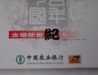 2000年中国农业银行发行的金穗新世纪卡一套